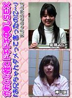 「かわいい妹とドキドキ中○しSEX 「お兄ちゃんダメって言ったのに…」彩芽みなと&神山涙」のパッケージ画像