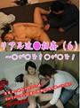 リアル近○相姦(6)~姉と弟が!兄と妹が!
