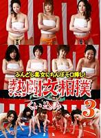 ふんどし美女にちんぽモロ挿し!熱闘くい込み女相撲(3) ダウンロード