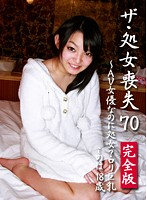 ザ・処女喪失(70)完全版〜AV女優なのに処女?ロリ巨乳娘・このは18歳 ダウンロード