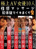 極上AV女優10人 性感マッサージ初体験でイキまくり!(2) ダウンロード