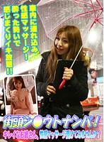 (parathd00103)[PARATHD-103] 街頭シ●ウトナンパ!キレイなお姉さん、性感マッサージ受けてみませんか?(24) ダウンロード