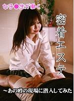 (parathd00108)[PARATHD-108] 女子●生が働く密着エステ〜あの噂の現場に潜入してみた! ダウンロード