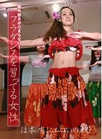 腰の動きがたまらない!フラダンスを習ってる女性は本当にエロいのか!? ダウンロード