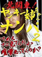 北関東!ヤンキー姉ちゃんナンパ(2)