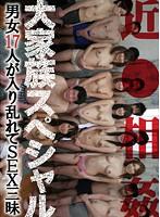 (parathd00125)[PARATHD-125] 近●相姦!大家族スペシャル〜男女17人が入り乱れてSEX三昧 ダウンロード