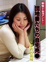 (parathd00126)[PARATHD-126] 衝撃ドキュメント!団地妻たちの自宅売●〜都内H団地 ダウンロード