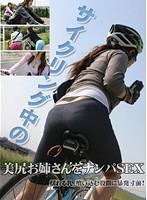 サイクリング中の美尻お姉さんをナンパSEX〜揺れる乳、くいこむ股間に暴発寸前! ダウンロード
