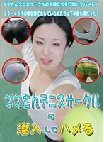 (parathd00134)[PARATHD-134] ママさんテニスサークルに潜入してハメよう! ダウンロード