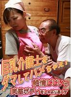 「巨乳介護士をダマしてハメちゃえ!絶倫じじいが肉感ボディをしゃぶり尽くす」のパッケージ画像