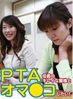 (parathd00139)[PARATHD-139] PTA役員のキレイな奥様とオマ●コしたい! ダウンロード