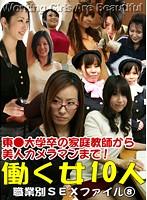 東●大学卒の家庭教師から美人カメラマンまで!働く女10人の職業別SEXファイル(8) ダウンロード