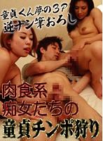 肉食系痴女たちの童貞チ●ポ狩り!