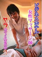 (parathd00156)[PARATHD-156] ビジネスホテルの女性マッサージ師はヤラせてくれるのか? ダウンロード