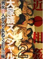 近●相姦!大家族スペシャル(2)~男女17人が入り乱れてSEX三昧