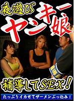 「夜遊びヤンキー娘を補導してSEX!たっぷりイカせてザーメンぶっ込み!」のパッケージ画像