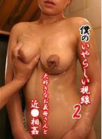 (parathd00185)[PARATHD-185] 僕のいやらしい視線(2)〜大好きなお義母さんと近●相姦 ダウンロード