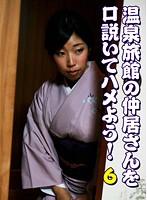 (parathd00189)[PARATHD-189] 温泉旅館の仲居さんを口説いてハメよう!(6) ダウンロード