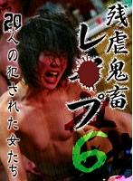 残虐鬼畜レ●プ総集編(6)〜20人の犯された女たち ダウンロード