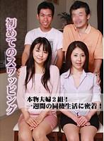 (parathd00202)[PARATHD-202] 本物夫婦2組!初めてのスワッピング〜一週間の同棲生活に密着! ダウンロード