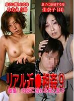リアル近●相姦(9)〜激撮!肉欲に溺れる母と息子 ダウンロード