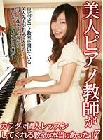 「美人ピアノ教師がカラダで個人レッスンしてくれる教室が本当にあった!(7)」のパッケージ画像