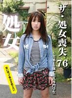 ザ・処女喪失(76)〜生娘の人生初エッチに完全密着! ダウンロード