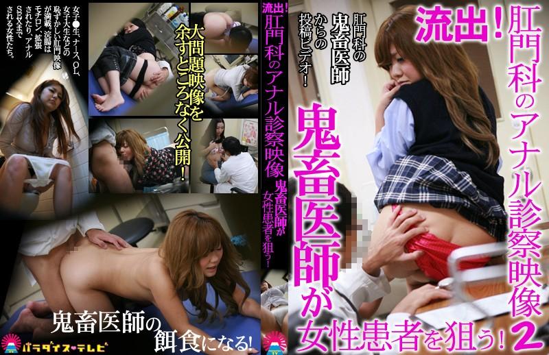 流出!肛門科のアナル診察映像(2)〜鬼畜医師が女性患者を狙う!