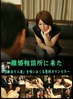 (parathd00214)[PARATHD-214] 離婚相談所に来た「理由あり人妻」を喰いまくる悪徳カウンセラー ダウンロード