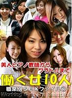 「美人ピアノ教師からグラドルまで!働く女10人の職業別SEXファイル(9)」のパッケージ画像
