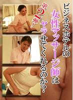 (parathd00223)[PARATHD-223] ビジネスホテルの女性マッサージ師はヤラせてくれるのか?(2) ダウンロード