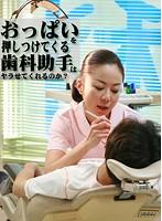 「おっぱいを押しつけてくる歯科助手はヤラせてくれるのか?」のパッケージ画像