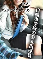 (parathd00235)[PARATHD-235] 発見!教習中にフェラチオしてくれる自動車学校の美人指導員 ダウンロード