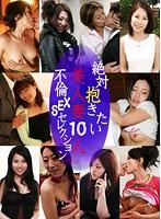 絶対抱きたい美人妻10人の不倫SEXセレクション ダウンロード
