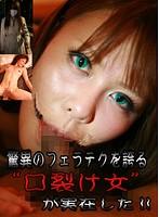 (parathd00247)[PARATHD-247] 驚異のフェラテクを誇る'口裂け女'が実在した!! ダウンロード