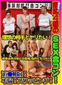 好きモノ家族4組のSEX合コン!近●相姦!不倫!スワッピング!