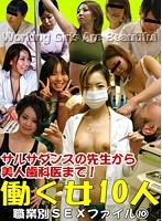 「サルサダンスの先生から美人歯科医まで!働く女10人の職業別SEXファイル(10)」のパッケージ画像