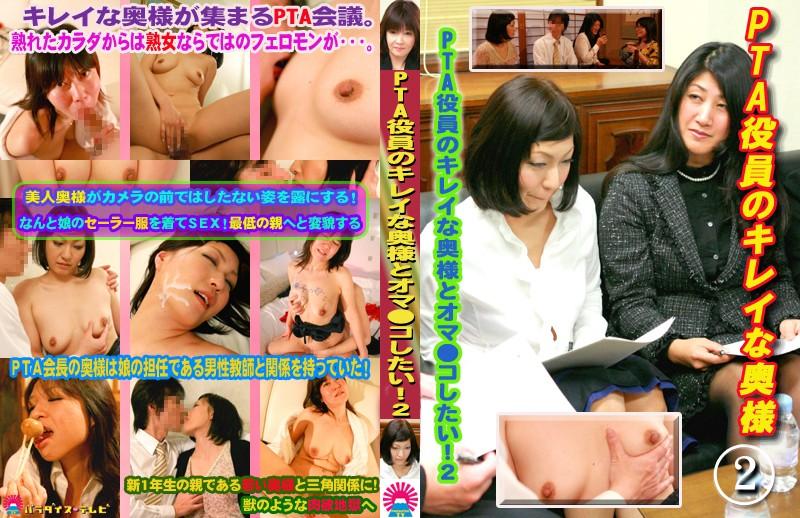 ラブホにて、人妻のsex無料熟女動画像。PTA役員のキレイな奥様とオマ●コしたい!