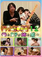 リアル近●相姦(12)〜母と息子が!姉と弟が!