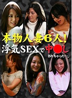 本物人妻6人!浮気SEXで中●しされちゃった…。 ダウンロード