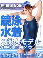 「競泳水着の美人モデルをスチール撮影中にセクハラレ●プ(2)」のパッケージ画像