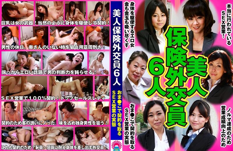 巨乳の美人のsex無料熟女動画像。美人保険外交員6人 おま●こで契約を取るSEX営業の実態