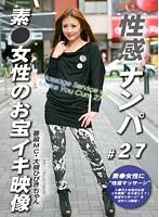 街頭シ●ウトナンパ!キレイなお姉さん、性感マッサージ受けてみませんか?(27)