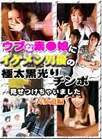 「ウブな素●娘にイケメン男優の極太黒光りチ●ポ見せつけちゃいました~表参道編」のパッケージ画像