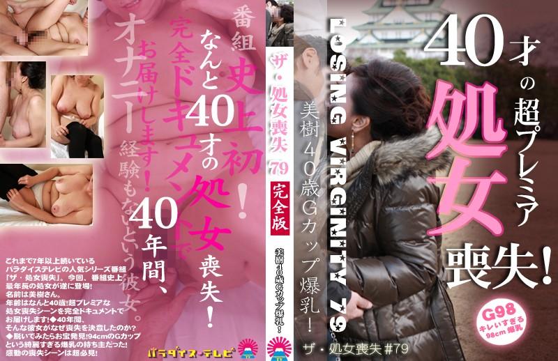 【ヘンリー動画の処女喪失場面】処女の熟女のオナニー無料jyukujyo douga動画像。ザ・処女喪失(79)~生娘の人生初エッチに完全密着!