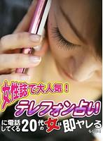 「女性誌で大人気!'テレフォン占い'に電話してくる20代の女は即ヤレるらしい!」のパッケージ画像