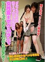 ゴルフスタジオに通うムッチリしたお尻の女性客をセクハラしてヤリまくっているレッスンプロがいた! ダウンロード