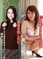 日本の人妻。豪華版 「凌辱4Pセックス」(33歳)&「童貞を犯したい」(36歳)