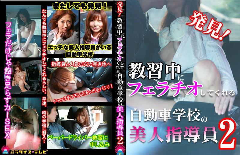 発見!教習中にフェラチオしてくれる自動車学校の美人指導員(2)