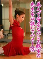 (parathd00335)[PARATHD-335] 美人で有名なバレエ教室の先生を口説いてハメ!(3) ダウンロード